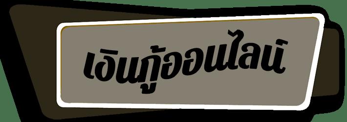 เว็บ crr-thai.org – รีวิวแหล่งกู้เงินออนไลน์ได้จริงในปี 2021